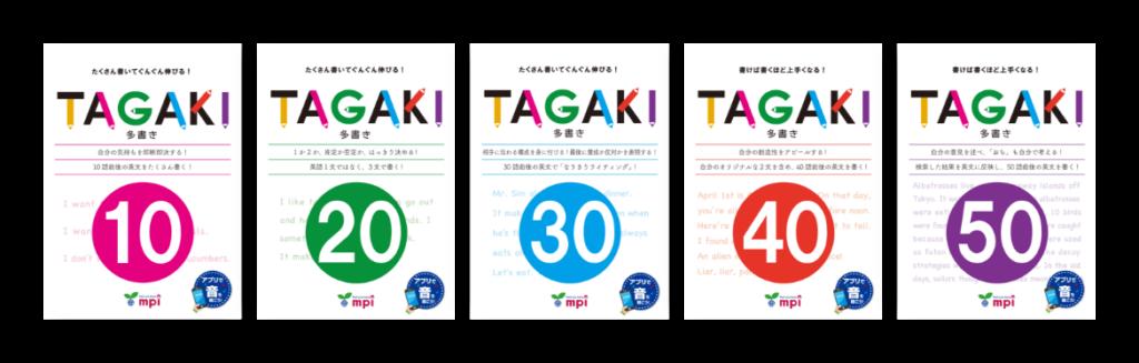 書けば書くほどうまくなる TAGAKIシリーズ1