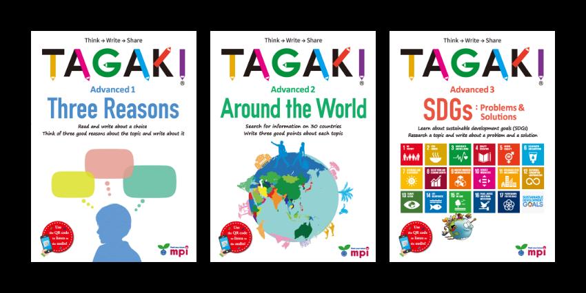 もっと先へ TAGAKI Advanced シリーズ2